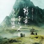 (おまけ付)大河ファンタジー 精霊の守り人II 悲しき破壊神 オリジナル・サウンドトラック / サントラ (CD) COCQ-85310-SK