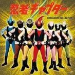 忍者キャプター SONG   BGM COLLECTION CD COCX-39226