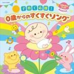 (おまけ付)コロムビアキッズ BABIES 子育て応援 0歳からのすくすくソング / V.A. (CD)COCX-39389-SK