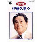 決定版 伊藤久男1 (こちらの商品はCDです!)  GES-11728