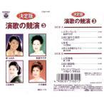 決定版 演歌の競演3 (こちらの商品は7曲入CDです!!) (CD) GES-12053