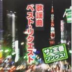 歌謡曲 ベストリクエスト / オムニバス  (CD)CRCN-25111-KS