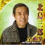 (おまけ付)北島三郎全曲集〜涙の花舞台・風雪ながれ旅〜 / 北島三郎 (CD)CRCN-41199-SK