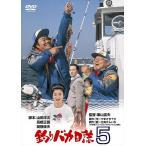 釣りバカ日誌5 /  (DVD) DA5735-4F