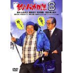釣りバカ日誌8 /  (DVD) DA5738-4F