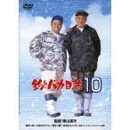 釣りバカ日誌10 /  (DVD) DA5740-4F