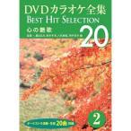 DVDカラオケ全集2〜心の艶歌 (DVD) DKLK-1001-2
