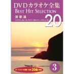 DVDカラオケ全集3〜演歌道 (DVD) DKLK-1001-3