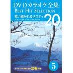 DVDカラオケ全集5〜歌い継がれるメロディ (DVD) DKLK-1001-5