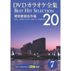 DVDカラオケ全集7〜昭和歌謡名作選 (DVD) DKLK-1002-2