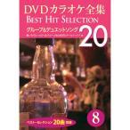 DVDカラオケ全集8〜グループ&デュエットソング (DVD) DKLK-1002-3