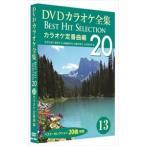 DVDカラオケ全集 「Best Hit Selection 20」13 カラオケ定番曲編 /  (DVD) DKLK-1003-3-KEI