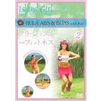 「HULA ABS AND BUNS with Kill」 フラ・レッスン・ウィズ・フィットネス2 (DVD) DNN-1232-KCW