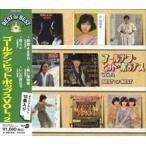 ゴールデン ヒット ポップス Vol.2 ベスト・オブ・ベスト (CD)DQCL-2002