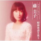 藤圭子 ベスト・ヒット 昭和歌謡を歌う (CD) DQCL-2112