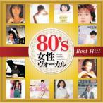 80's 女性ヴォーカル ベスト・ヒット (CD) DQCL-2120