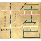 (おまけ付)十年十色 想い出の歌謡曲 1970-1979年 CD5枚組 全109曲収録 / 天地真理 小柳ルミ子 太田裕美 森 昌子(CD) DYCS-1218-JP