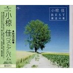 小椋佳 ベストアルバム / 小椋佳  (CD)EJS-6136-JP