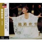越路吹雪 ベスト ラストダンスは私に ろくでなし サン・トワ・マミー バラ色の人生 枯葉  EJS-6152-JP / 越路吹雪   (CD)EJS-6152-JP