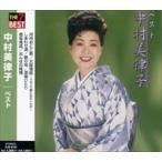 中村美津子 ベスト / 中村美津子  (CD)EJS-6163-JP