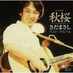 さだまさし 〜秋桜(コスモス)〜 (CD) EJS-6194