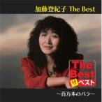 加藤登紀子 The Best 百万本のバラ (CD) EJS6183