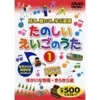見て、聴いて、学ぶ英語『たのしいえいごのうた1』 (DVD) KID-1601(62)