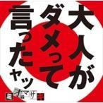 (おまけ付)大人がダメって言ったヤツ / ミオヤマザキ (1CD)ESCL-4434-SK