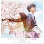 (おまけ付)映画 四月は君の嘘 サウンドトラック & クラシック音楽集 / (V.A.)、吉俣良 (CD) ESCL-4680-SK