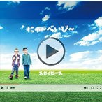 (дкд▐д▒╔╒)2018.02.21╚п╟фббд╦дхб┴д┘ддд╙б┴(─╠╛я╚╫) / е╣еледе╘б╝е╣ (CD) ESCL-5033-SK