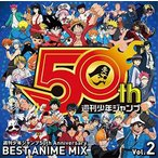 (おまけ付)週刊少年ジャンプ゜50th Anniversary BEST ANIME MIX vol.2 /オムニバス SPYAIR、mihimaru GT、little by little (CD) ESCL-5044-SK