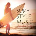 Yahoo!そふと屋プラチナ館(おまけ付)SURF STYLE MUSIC -SUNSET BEACH MELODY- サーフスタイルミュージック / オムニバス (CD)FARM-423-SK