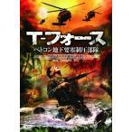T-フォース ベトコン地下要塞制圧部隊  (DVD) FBXC-008