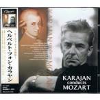 ヘルベルト・フォン・カラヤン 〜モーツァルト名演集〜 (CD)FX-1067