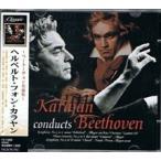 ヘルベルト・フォン・カラヤン 〜ベートーヴェン名演集〜 (CD)FX-1068