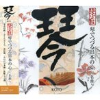 決定版 琴でつづる日本の心〜名曲〜 (CD) FX-1106