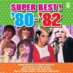 SUPER BEST! '80〜'82/スーパーベスト オムニバス (CD) FX-1164