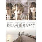 わたしを離さないで / (DVD) FXBNM48936-HPM