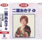 二葉あき子1 決定版 (CD) GES-11723