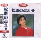 松原のぶえ1 決定版 (CD) GES-11799