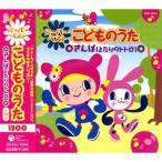 スーパーベスト こどものうた さんぽ(となりのトトロ) CD GES-13244