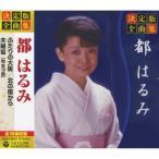 決定版 全曲集 都はるみ (CD)  GES-14814