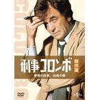 刑事コロンボ傑作選 愛情の計算/白鳥の歌 /  (DVD) GNBF3508-HPM