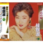 桂銀淑 VOL.2 すずめの涙 (こちらの商品はCDです!) HRCD-002