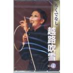 越路吹雪 VOL.4 ろくでなし(こちらの商品はCDです!!)  HRCD-012
