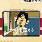 (���ޤ���)���Τޤ������� / ϻ�������Х�� (CD) HW36-TOW