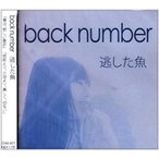 �ʤ��ޤ��ա�ƨ������ / back number���Хå��ʥ�С� ��CD��IDSM1-TOW
