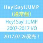 (おまけ付)2017.07.26発売 Hey! Say! JUMP 2007-2017 I/O(通常盤) / Hey!Say!JUMP (CD) JACA-5706-SK