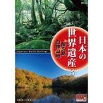 Yahoo! Yahoo!ショッピング(ヤフー ショッピング)日本の世界遺産 3 屋久島/白神山地 (DVD) JHD-6003