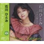 石川ひとみ ベスト/まちぶせ / 石川ひとみ  (CD)KB-062-KS
